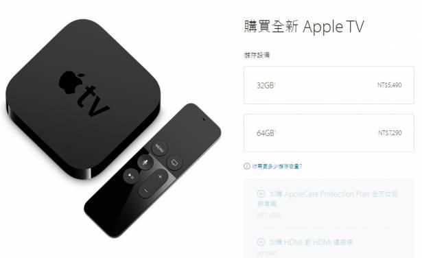 第四代 Apple TV 在台推出,比起目前第三代貴一倍