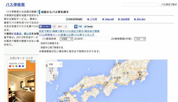[面白日本] 找到了!讓人瞬間掌握全日本公車站牌位置及路線的強大網站!現在起沒有地鐵的地方也能輕鬆遊~