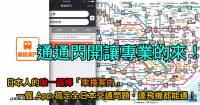 轉乘問題交給最專業的!日本「乗換案内」App 解決你一切交通問題,連飛機都能查喔!