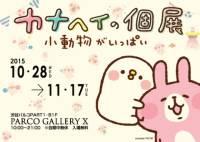 除了買貼圖之外,還可以去朝聖 Kanahei 的展覽!