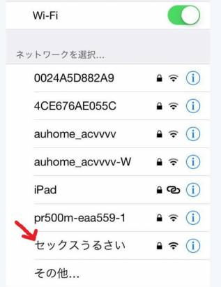 鄰居開啪太吵如何警告?科技時代就利用Wifi吧