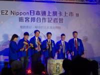 最長可用 60 天,與日本第二大電力公司合作的 EZ Nippon 日本通上網卡搶攻台灣旅日遊客