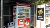日本販賣機除了賣飲料食物之外,幾乎都已備有 AED 心臟去顫器