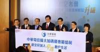 響應政府措施,中華電信推出4G行動與寬頻加碼申辦優惠