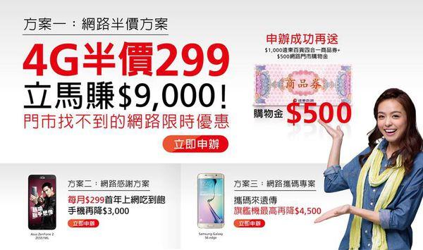 【電信資費】遠傳網路門市限定,4G半價299 !