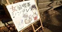 [面白日本] 學園祭定番的男子生徒女裝喫茶參上!果然是讓人理智斷線的歡樂時光啦!