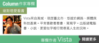 【維斯塔愛看書】《誰與爭鋒:美國華人傑出人物》:有為者亦若是