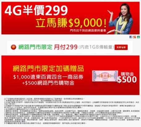 年底前網路申辦遠傳 4G 單門號方案,月租只要半價 299,現省九千大洋!