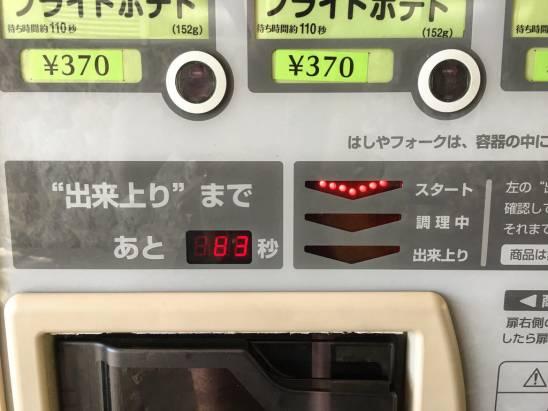 [面白日本] 熱食自動販賣機動手玩!裡面居然不是小廚娘在料理,太傷心了...