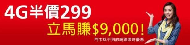 遠傳 4G 半價 $299 只有在網路門市限定優惠