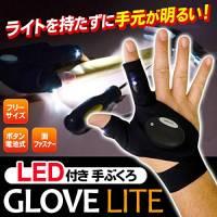 來當個照明「好手」-LED照明手套