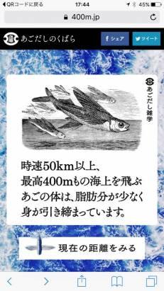 手指馬拉松…挑戰連續滑動長400公尺的手機畫面