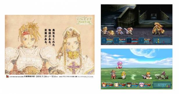 Bandai Namco將在大阪開設「傳奇系列20週年紀念展─Tales of Museum」