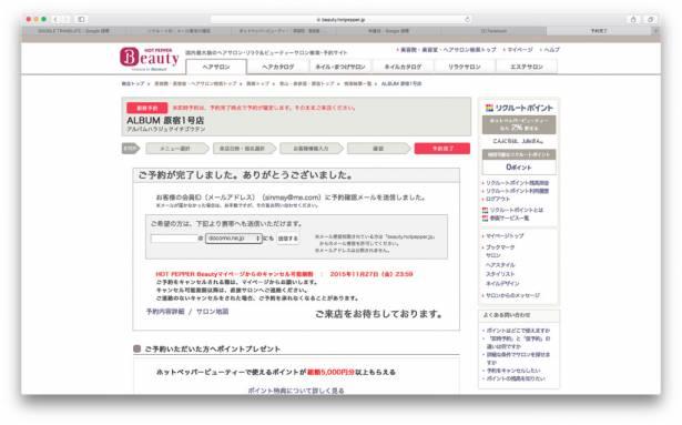 [面白日本] 一個平台搜羅全國所有髮廊!日本美髮產業原來是這樣做生意的~