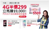 遠傳網路門市半價好康優惠報你知 4G 上網每月只要 299 元讓您現賺 9 000!