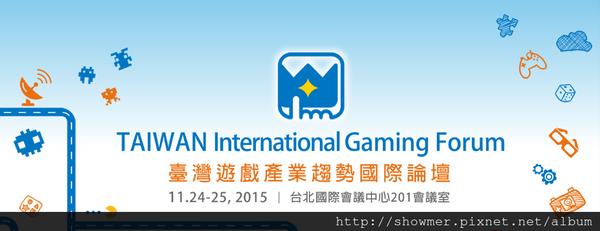 2015 年臺灣遊戲產業趨勢國際論壇