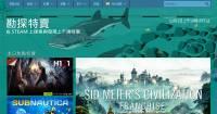 "Steam特惠活動""勘探特賣""已起跑,7852款遊戲特價優惠中"