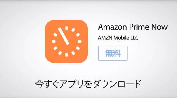 [面白日本] AMAZON 這是想逼死誰?東京都內亞馬遜一小時快遞到府服務,上線啦!!