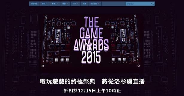 慶祝The Game Awards 2015,Steam舉辦相關遊戲限時特賣活動