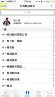 Whoscall iOS 推出閃電辨識包,幫助 iPhone 使用者遠離推銷 騷擾電話