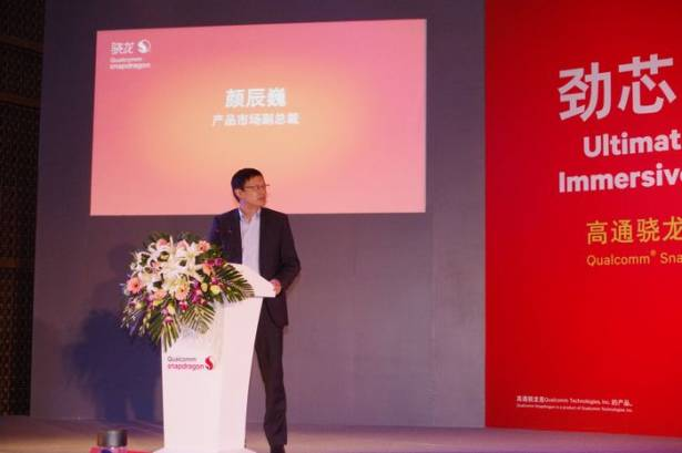 以追求極致效能與沉浸體驗,高通於北京進行 Snapdragon 820 處理器首秀
