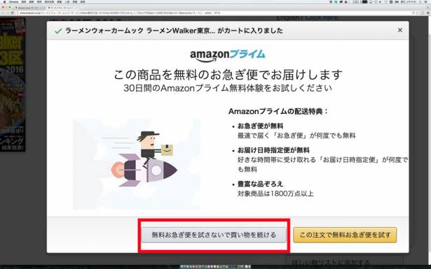 [面白日本] Amazon jp 註冊超簡易!看完本教學,買日本的書/CD通通用亞馬遜寄台灣,超省錢!!(上)