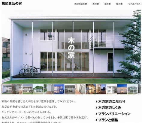 [面白日本] 団地妻們這下開心了!無印良品的新団地計畫好厲害啊...
