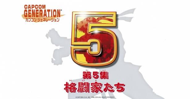 Capcom將於PlayStation Plus上免費發佈《Capcom世代第5集~格鬥家們》