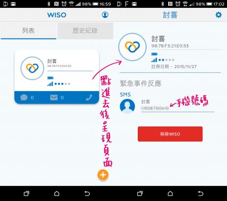 「WISO 御守哨」只要吹或是長按,立刻緊急通知的安全科技小物