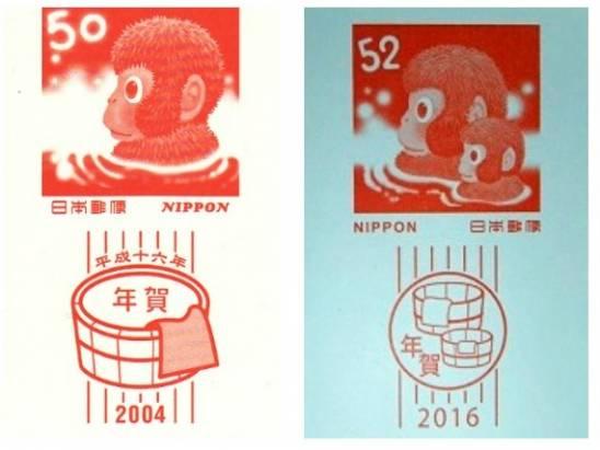 2016 年日本賀年卡中隱藏的秘密設計