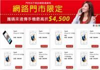 遠傳舉辦《網路感謝方案》-攜碼手機最高折$4500,再加碼贈送遠百千元禮卷