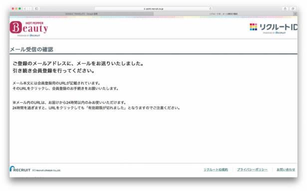 [面白日本] 必須學會!破解日本網站的註冊難關,享受跟日本本國人一樣的服務內容!(Hot Pepper 註冊教學)