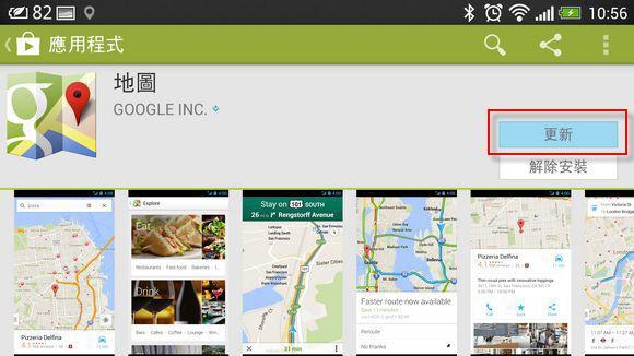 【Google Maps 導航了】新版 Google Maps 導航解放版報導及教學