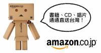 [面白日本] Amazon jp 註冊超簡易!看完本教學,買日本的書 CD通通用亞馬遜寄台灣,超省錢!!(上)