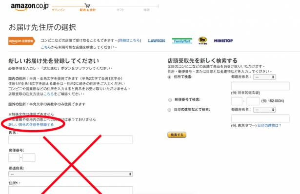 [面白日本] Amazon jp 註冊超簡易!看完本教學,買日本的書/CD通通用亞馬遜寄台灣,超省錢!!(下)