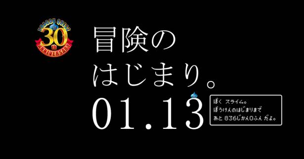 勇者鬥惡龍之30週年作品發表會將於1月13日展開
