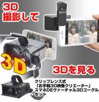 手機升級可拍3D影片的套件