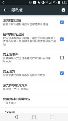安全性升級, Google 將 Android 版 Chrome 的安全瀏覽功能設為預設開啟