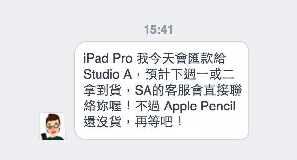 今日新聞淺談:今天有什麼大新聞?大概就是我的 iPad Pro is Coming!