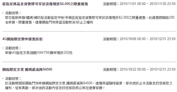 遠傳網路感謝方案 每月只要299元首年上網吃到飽 攜碼來遠傳旗艦手機最高再降$4500元