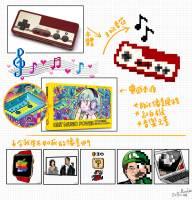 【昨日新聞淺談插畫梗分享】: 你的紅白機還在嗎?可以拿來放 8 Bit Music Power 音樂