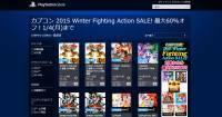 Capcom在日本區PlayStation Store展開冬季遊戲特賣活動
