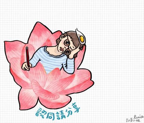 今日新聞淺談:本專欄插畫正式突破 300 張!祝大家平安喜樂新年快樂