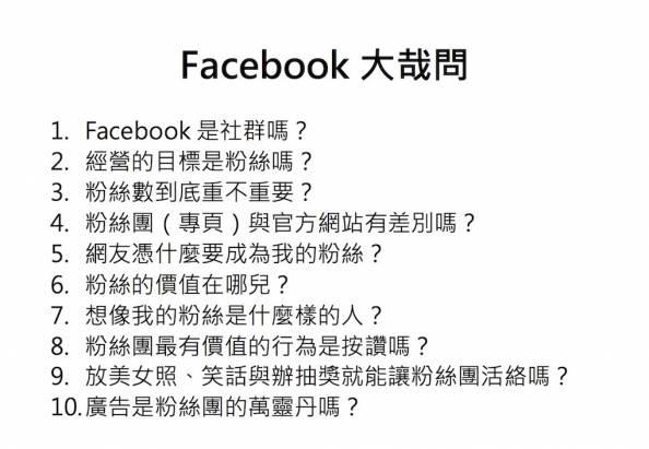 臉書到底如何經營?先回答這十個問題 再思考自己有沒有這五項技能!