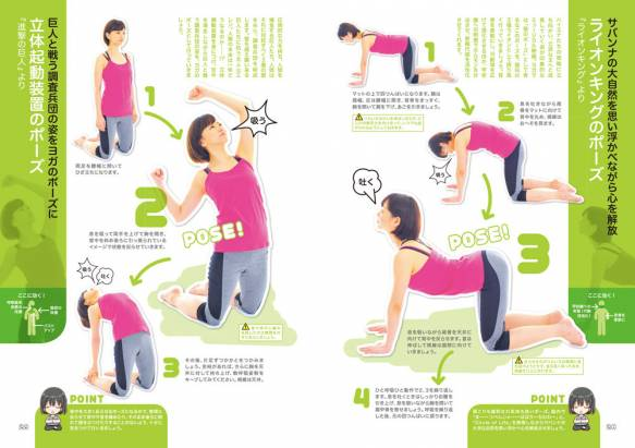 [面白日本] 做瑜珈也要宅氣沖天歡樂滿點!日本出了以還原動漫名場面為宗旨的瑜珈書!!