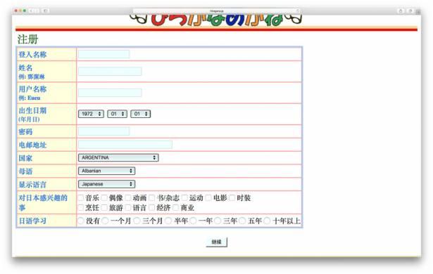 [面白日本] 免費的學日文線上資源(二)日文網站漢字不會念?免安裝「平假名透視眼鏡」一秒解決!