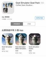 """""""好想當一隻山羊喔""""《模擬山羊》推出新年福袋 3 入 App 套裝"""
