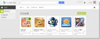 全新的Google Play網頁版 正式上線!