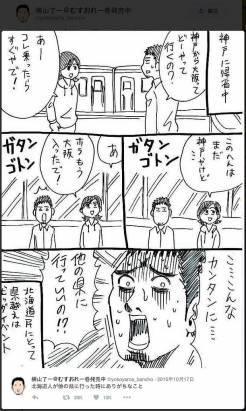 [面白日本] 如果你以為北海道只是會下雪的「觀光景點」,你就大錯特錯了 ...