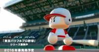 《實況野球2016》將在2016年春天於PS4 PS3 PS Vita平台上發售